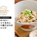 【和田千奈の時短料理革命】なめ茸で味付け!レンジできのこたっぷり鶏そぼろのレシピ