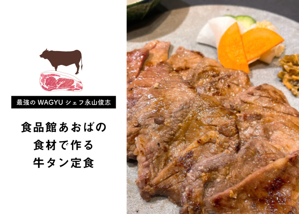 【最強のWAGYUシェフ永山俊志】食品館あおばの食材で作る牛タン定食