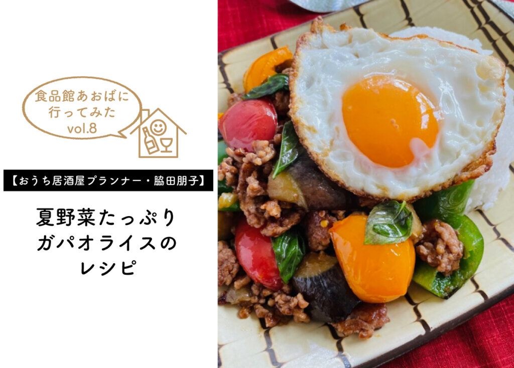 【食品館あおばに行ってみたvol.8・脇田朋子】夏野菜たっぷりガパオライスのレシピ
