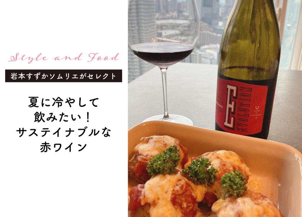 【岩本すずかソムリエがセレクト】夏に冷やして飲みたい!サステイナブルな赤ワイン