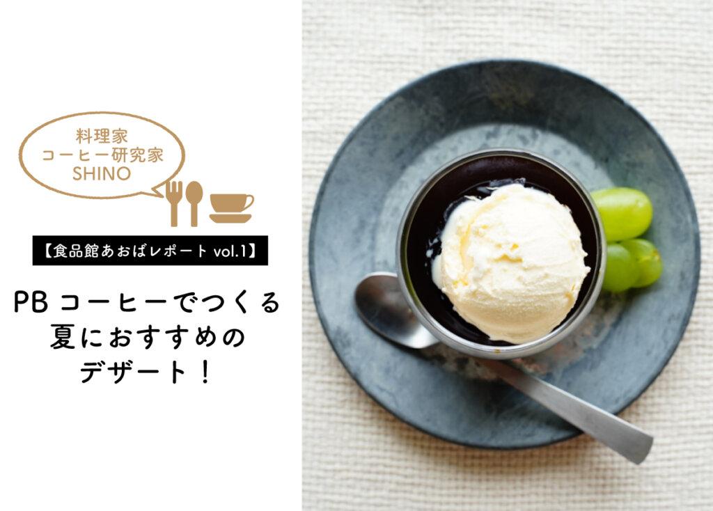 【料理家SHINO 食品館あおばレポートvol.1】PBコーヒーでつくる夏におすすめのデザート!