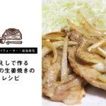 【蕎麦打ちパフォーマー・岩品幸司】かえしで作る豚肉の生姜焼きのレシピ
