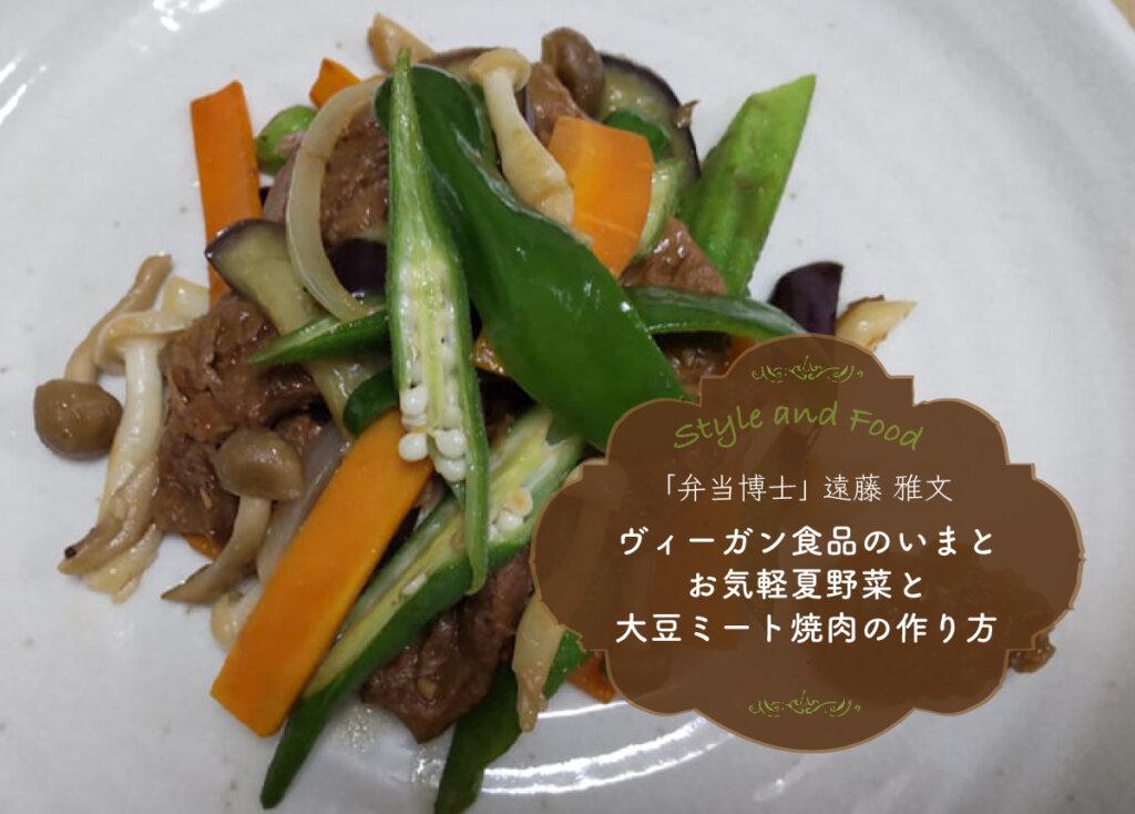 ヴィーガン食品のいまとお気軽夏野菜と大豆ミート焼肉の作り方