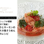 【Vege Rich(ベジリッチ)×Goo Goo Foo】竹本シェフが提案!5 分で完成!ルッコラとサーモンの冷製パスタ風そうめんのレシピ