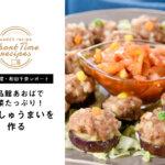 【時短料理・和田千奈の食品館あおばレポート】食品館あおばで野菜たっぷり!なすしゅうまいを作る