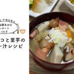 【栄養士・片桐佑香の食品館あおばレポートvol.8】キノコと里芋のベー汁