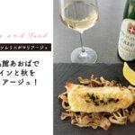 【岩本すずかソムリエがマリアージュ】食品館あおばでワインと秋をマリアージュ!