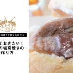 【秋山 直美の料理で世界をARTするvol. 6】覚えておきたい!豚肉の塩窯焼きの作り方