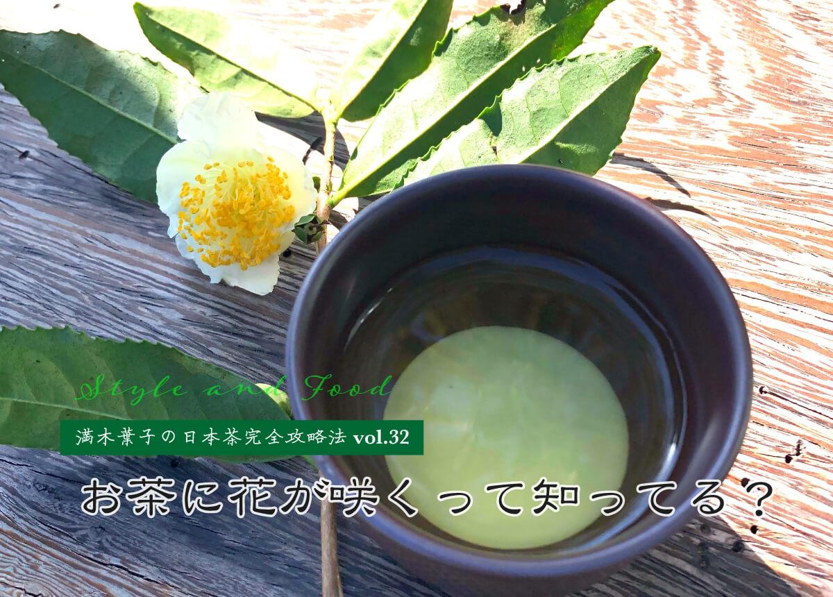 【満木葉子の日本茶完全攻略法vol.32】お茶に花が咲くって知ってる?