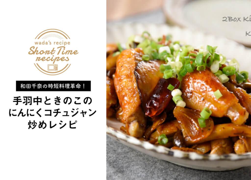 【和田千奈の時短料理革命】手羽中ときのこのにんにくコチュジャン炒めレシピ