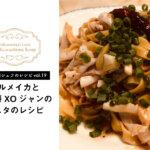 【川嶋健司シェフレシピvol.19】スルメイカと自家製XOジャンのパスタのレシピ