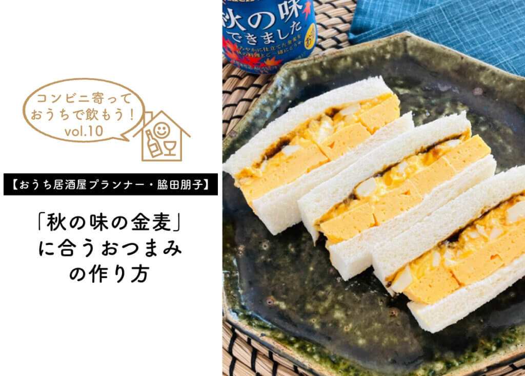 【おうち居酒屋プランナー・脇田朋子Vol.10】「秋の味の金麦」に合うおつまみの作り方
