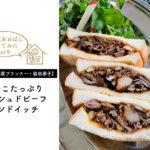 【食品館あおばに行ってみたvol.9・脇田朋子】きのこたっぷりハッシュドビーフサンドイッチ