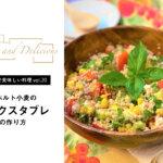 【シンプルで美味しい料理vol.20】スペルト小麦のクスクスタブレの作り方