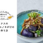 【真空シーラー狂AYAの食品館あおばレポートvol.6】ナスの甘辛エノキがけの作り方