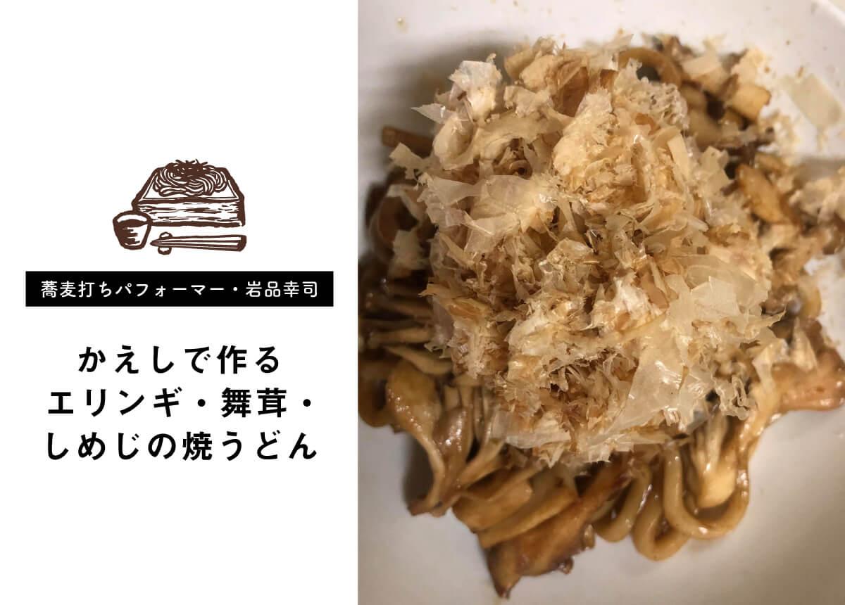 【蕎麦打ちパフォーマー・岩品幸司】『かえし』で作るエリンギ・舞茸・しめじの焼うどん