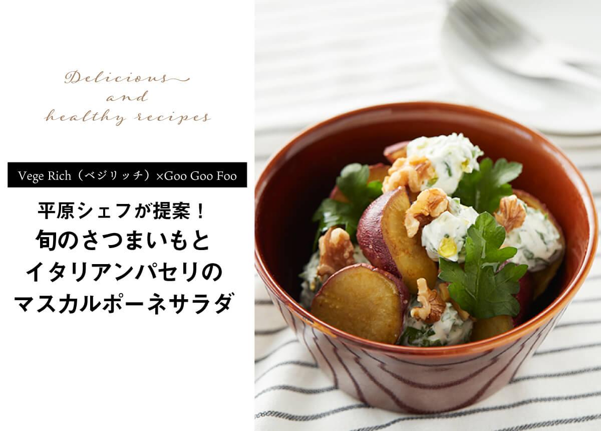 【Vege Rich(ベジリッチ)×Goo Goo Foo】平原シェフが提案!旬のさつまいもとイタリアンパセリのマスカルポーネサラダ