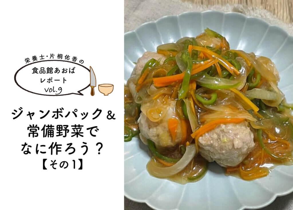 【栄養士・片桐佑香の食品館あおばレポートvol.9】ジャンボパック&常備野菜でなに作ろう?その1