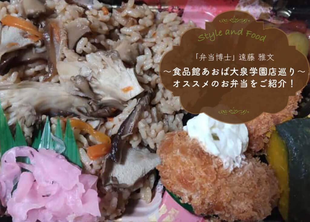 【弁当博士・遠藤 雅文の食品館あおば大泉学園店巡り】 オススメのお弁当をご紹介!