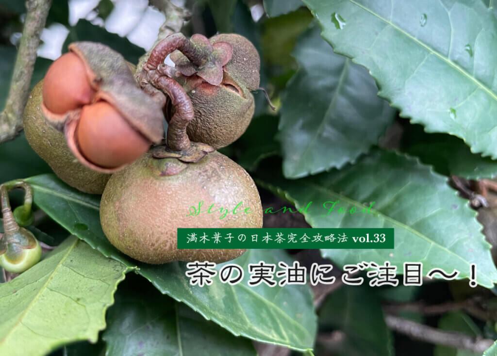 【満木葉子の日本茶完全攻略法vol.33】茶の実油にご注目~!