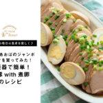 【高橋ヒロのあおばのジャンボパックを買ってみた! vol.2】豚塊⾁を使った炊飯器レシピ(その2)