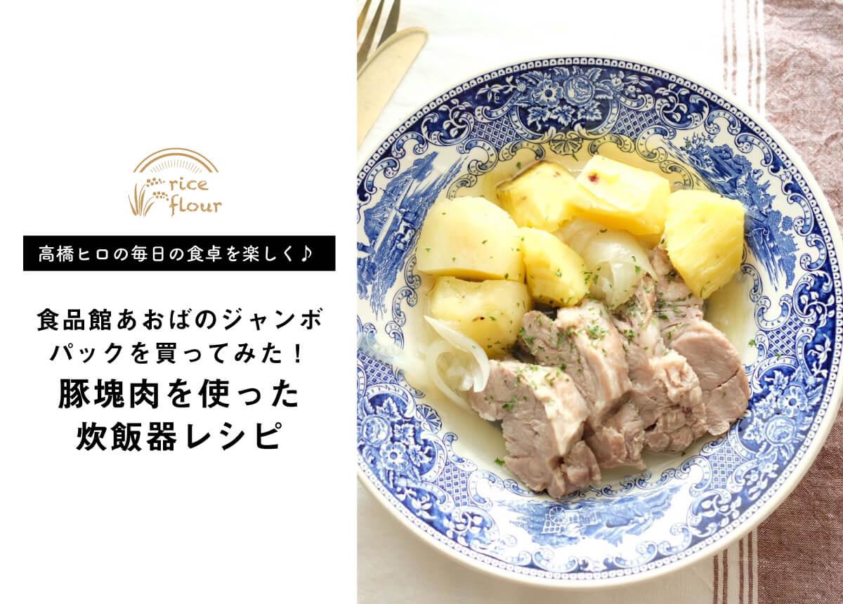 【高橋ヒロのあおばのジャンボパックを買ってみた! vol.1】豚塊⾁を使った炊飯器レシピ