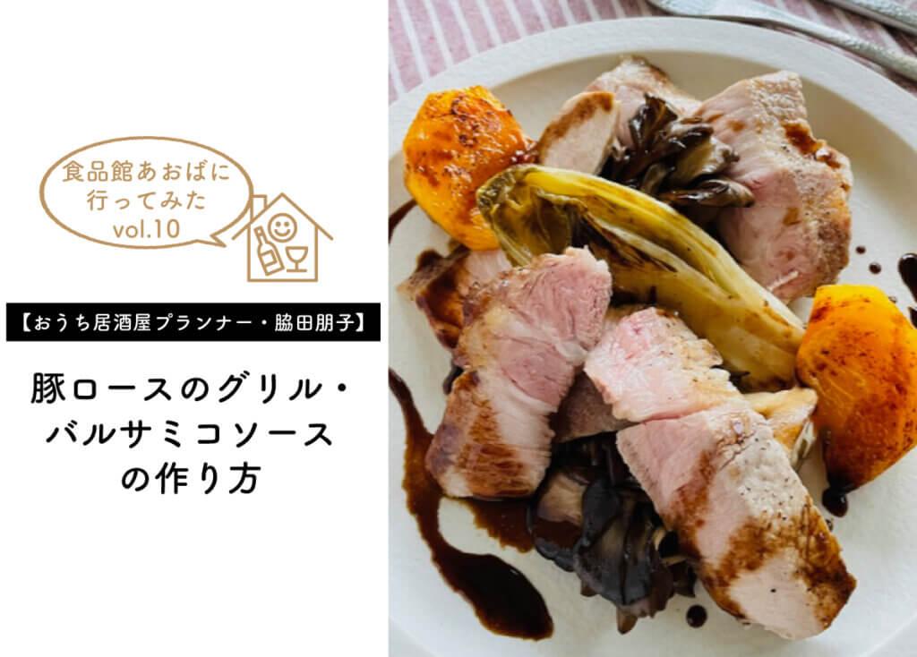 【食品館あおばに行ってみたvol.10・脇田朋子】豚ロースのグリル・バルサミコソースの作り方
