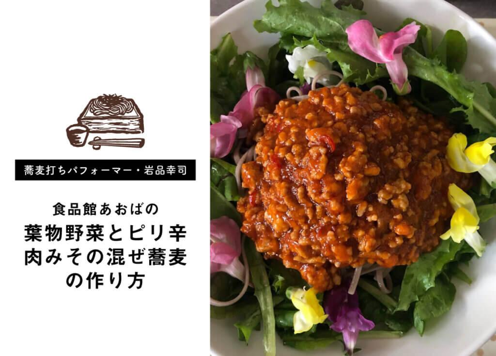 【蕎麦打ちパフォーマー・岩品幸司】葉物野菜とピリ辛肉みその混ぜ蕎麦の作り方