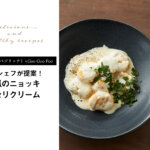 【Vege Rich(ベジリッチ)×Goo Goo Foo】上野シェフが提案!南瓜のニョッキパセリクリーム