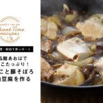 【時短料理・和田千奈の食品館あおばレポート】食品館あおばできのこたっぷり!きのこと豚そぼろの肉豆腐を作る