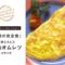 【上野貴史シェフレシピvol.4】「感動の完全食」誰でも簡単!ふわとろ半熟オムレツ