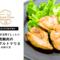 【和田千奈の時短料理革命】漬け置き活用でしっとり鶏胸肉のヨーグルトマリネの作り方