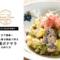 【和田千奈の時短料理革命】5分で簡単!すだち香る鯖缶で作る和風ポテトサラダ