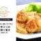 【和田千奈の時短料理革命】めんつゆと豚こまで作る長芋入りの梅照り焼きの作り方