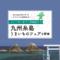 【googoofooからイベントのお知らせ】イトーヨーカドー大森店にて「九州糸島うまいものフェア」を開催!